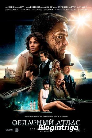 Облачный атлас / Cloud Atlas (2012/BDRip/2,9Gb) Лицензия