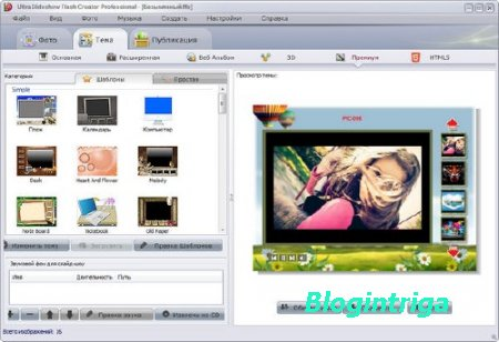 Ultraslideshow Flash Creator Professional 1.59 + Rus