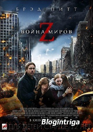 Война миров Z / World War Z (2013) TS -Proper-