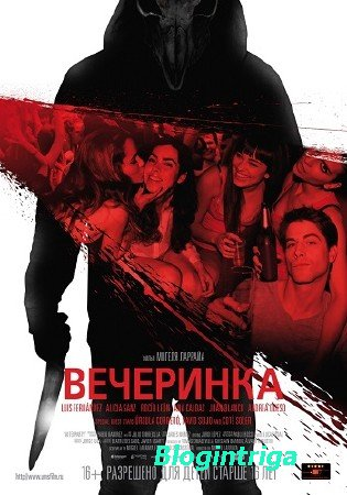Вечеринка / Afterparty (2013) BDRip 1080p