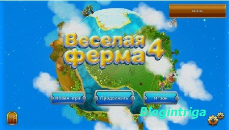 Веселая ферма 4 / Farm Frenzy 4 (2013/PC/RUS) RePack by IronUltra | DEMO