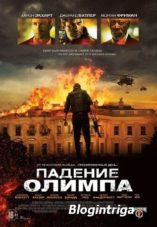 Падение Олимпа / Olympus Has Fallen (2013) BDRip-AVC