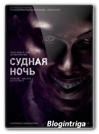 Судная ночь / The Purge (2013) WEB-DL 720p