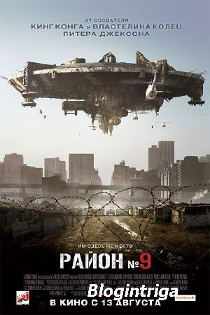 Район №9 / District 9 (2009) BDRip 1080p