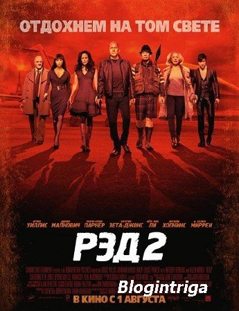 ��� 2 / Red 2 (2013/CAMRip/1400MB)
