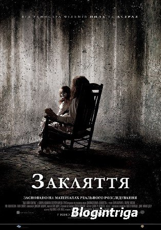 Заклятие / The Conjuring (2013) CAMRip