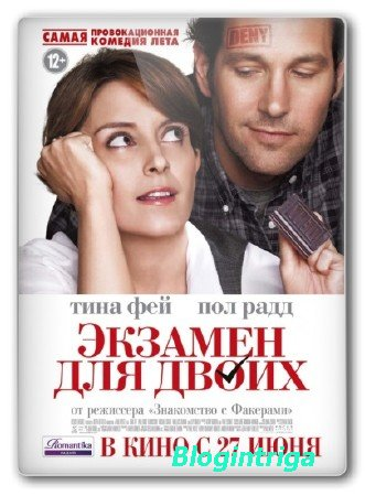 Экзамен для двоих / Admission (2013) BDRip [Лицензия]