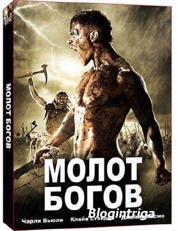 Молот богов / Hammer of the Gods (2013) BDRip-AVC