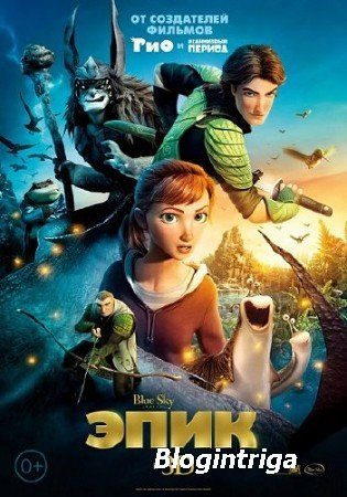 Эпик / Epic (2013) HDRip-AVC