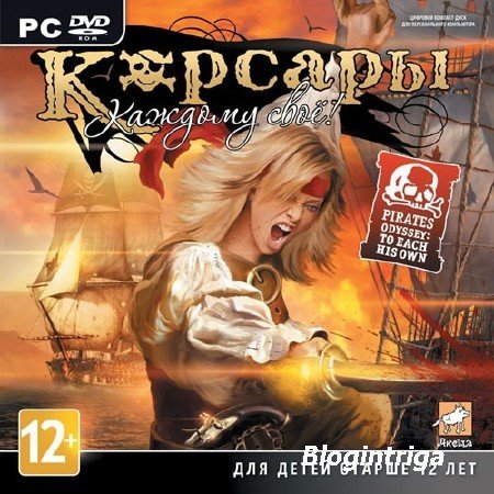 Корсары: Каждому своё / Pirates Odyssey: To Each His Own [v 1.1.3] (2012/PC/RUS) RePack от R.G. Revenants