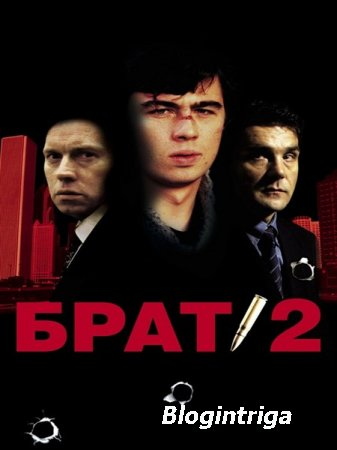 Брат / The Brother, Брат 2 / The Brother 2 (1997, 2000) DVD