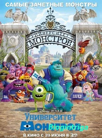 Университет монстров / Monsters University (2013) WEB-DLRip