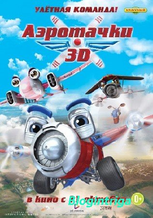 Аэротачки / Sky Force 3D (2012) BDRip 720p