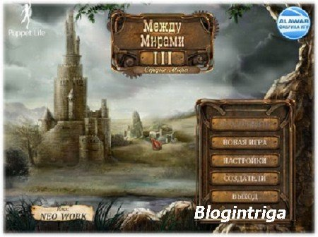 Между Мирами 3. Сердце Мира / Between The Worlds 3: The Heart Of The World (2013/PC/Rus)