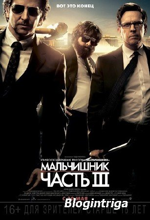 Мальчишник: Часть III / The Hangover Part III (2013) DVDRip