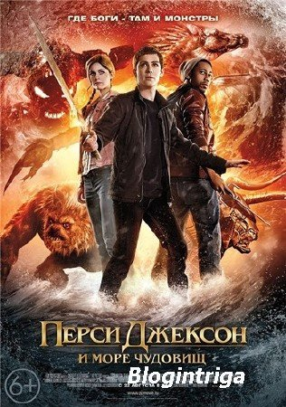 Перси Джексон и Море чудовищ / Percy Jackson: Sea of Monsters (2013) TS