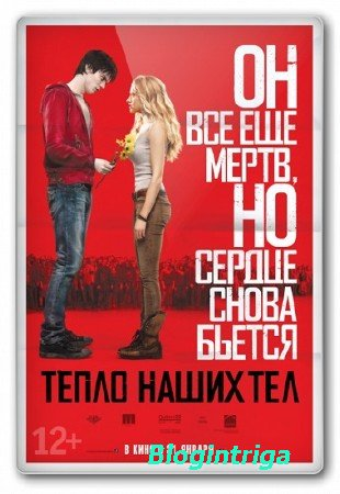 Тепло наших тел / Warm Bodies (2013) HDRip-AVC
