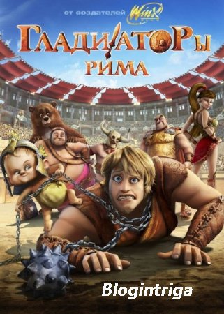 Гладиаторы Рима / Gladiatori di Roma (2012) BDRip 1080p