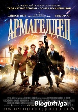 Армагеддец / The World's End (2013) WEB-DLRip