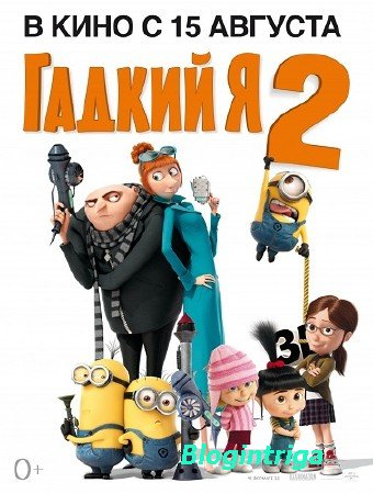 Гадкий я 2 / Despicable Me 2 (2013) HDRip-AVC | Лицензия