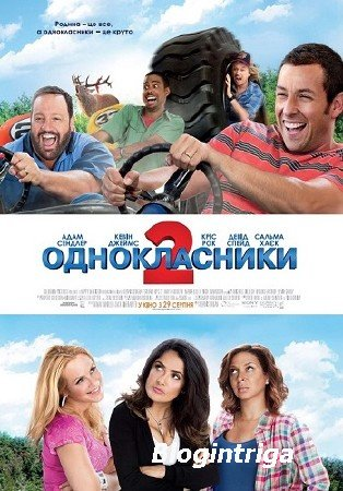 ������������� 2 / Grown Ups 2 (2013) HDRip | ��������