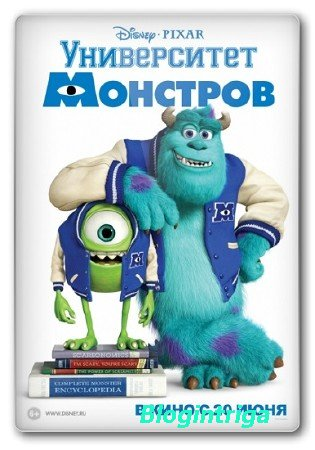 Университет монстров / Monsters University (2013) BDRip 1080p
