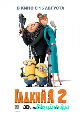Гадкий я 2 / Despicable Me 2 (2013) DVD9 | Dubl | Лицензия