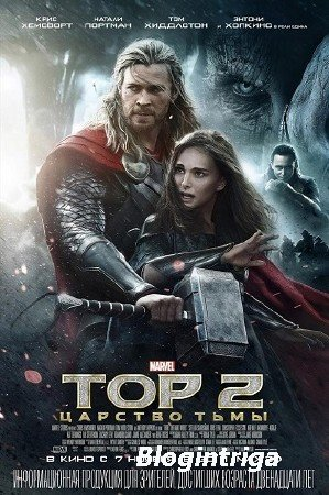 Тор 2: Царство тьмы / Thor: The Dark World (2013) CAMRip PROPER-V2