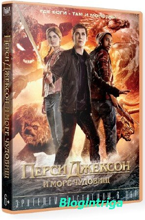 Перси Джексон и Море чудовищ / Percy Jackson: Sea of Monsters (2013) WEB-DL ...