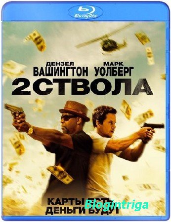 Два ствола / 2 Guns (2013) BDRip | Чистый звук