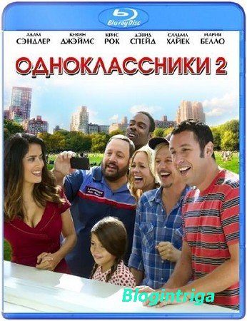 Одноклассники 2 / Grown Ups 2 (2013) BDRip | Лицензия