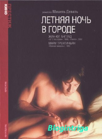 Летняя ночь в городе / Nuit d'ete en Ville / One Summer Night in Town (199 ...