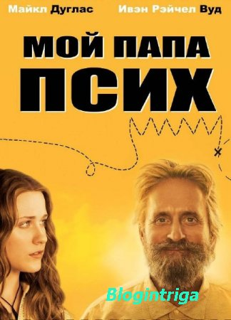 Мой папа псих / Король Калифорнии / King of California (2007) HDRip