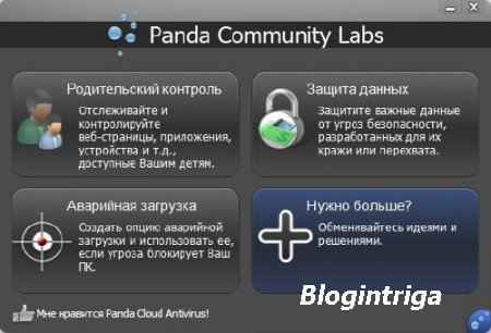 Panda Cloud Antivirus 2.3.0