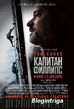 Капитан Филлипс / Captain Phillips (2013) TS