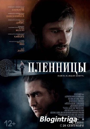 Пленницы / Prisoners (2013) BDRip-AVC
