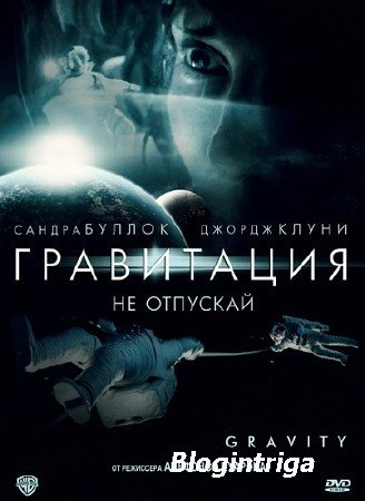 Гравитация / Gravity (2013) DVDScr | Чистый звук