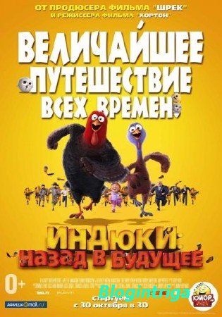 ������: ����� � ������� / Free Birds (2013) BDRip 1080p