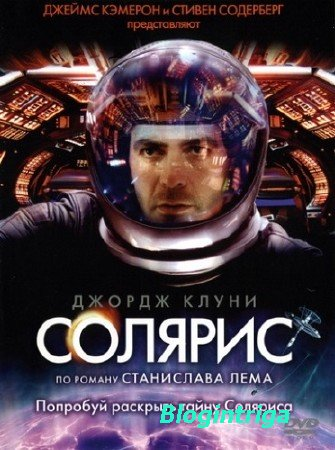 Солярис / Solaris (2002) HDTVRip