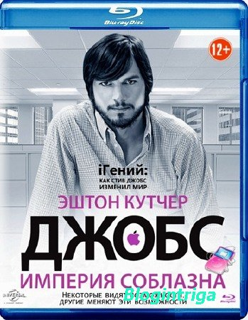 Джобс: Империя соблазна / jOBS (2013) BDRip | Лицензия
