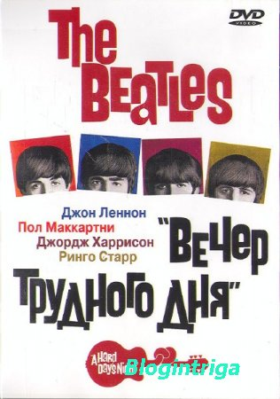 The Beatles: Вечер трудного дня / A Hard Day's Night (1964) DVD9