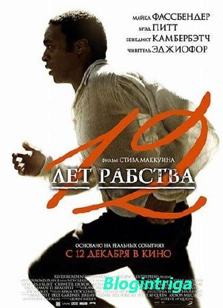 12 лет рабства / 12 Years a Slave (2013) DVDScr