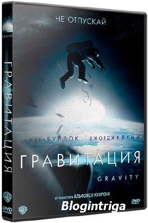 Гравитация / Gravity (2013) WEB-DL 720p | Чистый звук