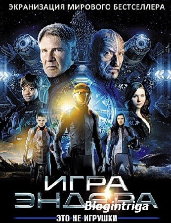 Игра Эндера / Ender's Game (2013) WEB-DLRip