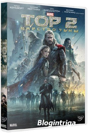 Тор 2: Царство тьмы / Thor: The Dark World (2013) WEB-DLRip
