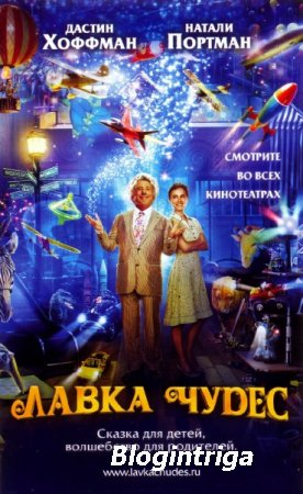 Лавка чудес / Mr. Magorium's Wonder Emporium (2007) BDRip-AVC