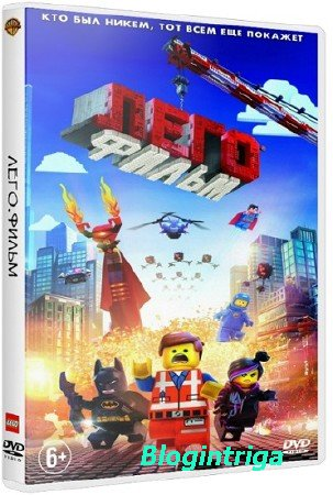 Лего. Фильм / The Lego Movie (2014) CAMRip