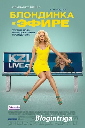 ��������� � ����� / Walk of Shame (2014) WEB-DLRip