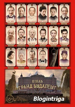 Отель «Гранд Будапешт» / The Grand Budapest Hotel (2014) BDRip-AVC