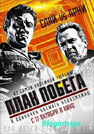 План побега / Escape Plan (2013) HDRip